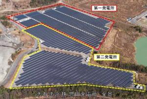 豊田第二発電所