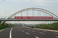 中国 陝西省(排水性舗装)